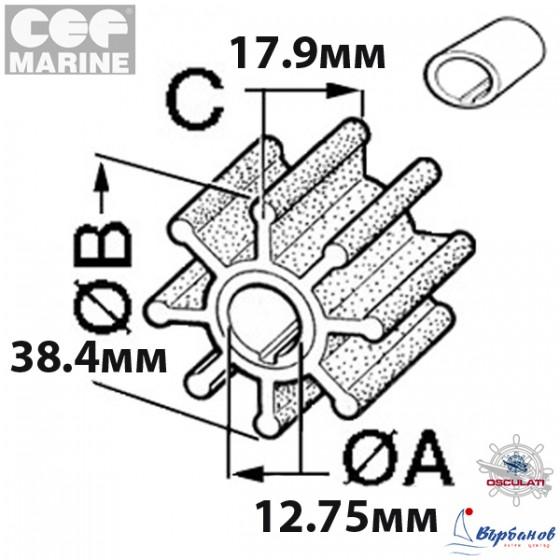 Импелер CEF 500355 Johnson/Evinrude