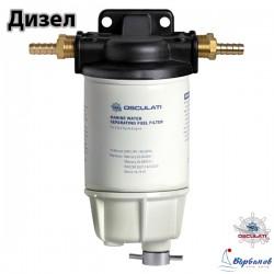 Филтър горивен/воден сепаратор